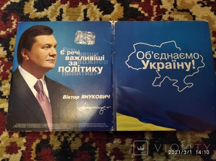 Агитационный диск В.Януковича, фото №3