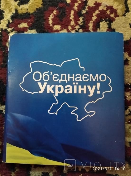 Агитационный диск В.Януковича, фото №7