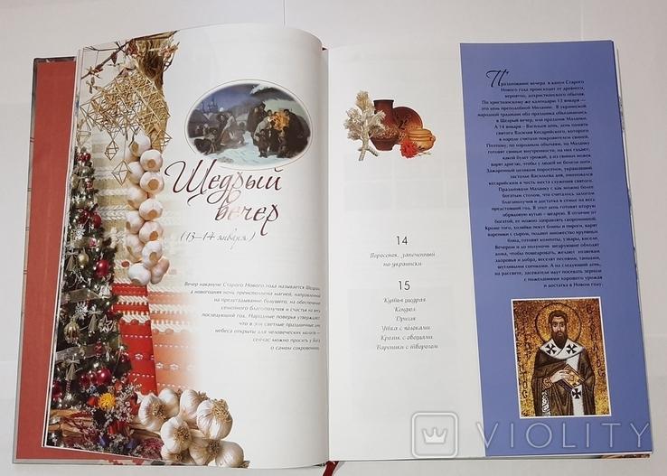 Традиции украинской кухни, фото №3