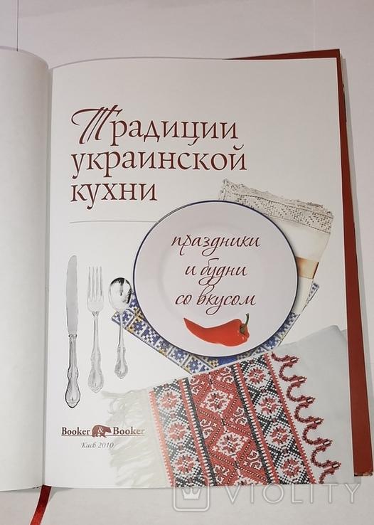 Традиции украинской кухни, фото №9