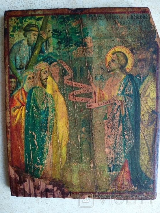 Ісус Христос та Закхей, фото №2