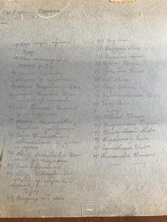 1930 Одесса Школа 28 Ученики, фото №10