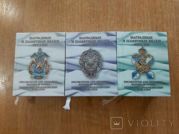 """Три тома каталога """"Наградные и памятные знаки России"""", фото №3"""