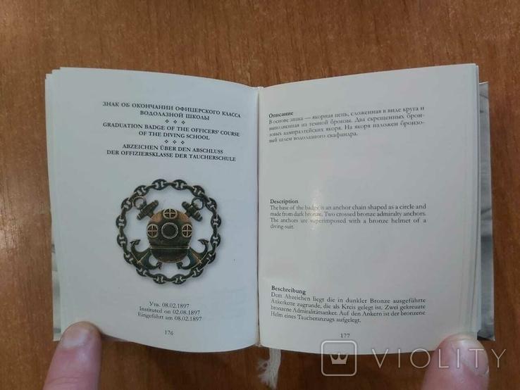 """Три тома каталога """"Наградные и памятные знаки России"""", фото №4"""