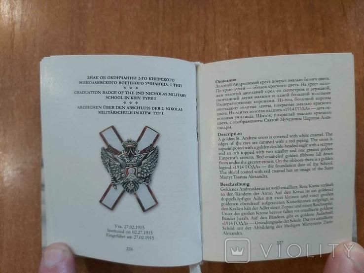 """Три тома каталога """"Наградные и памятные знаки России"""", фото №6"""