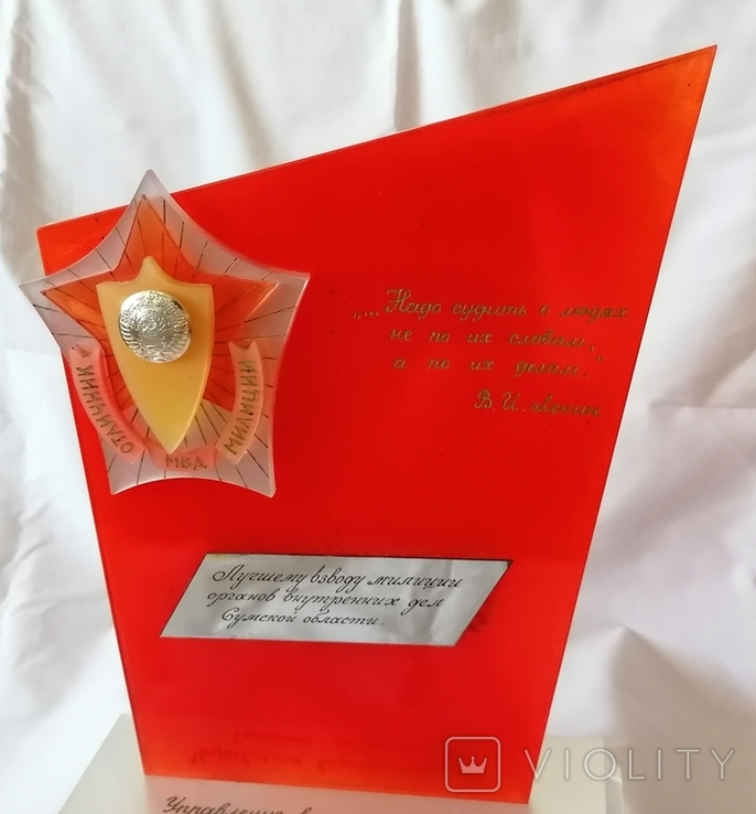 Сувенір, нагорода працівнику МВД, фото №5