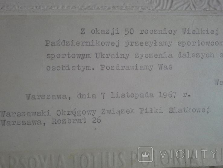 Поздравление спортсменов 1967 года, фото №10