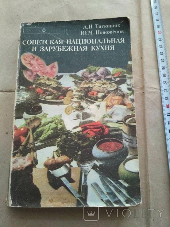Советская национальная и зарубежная кухня 1977р, фото №2