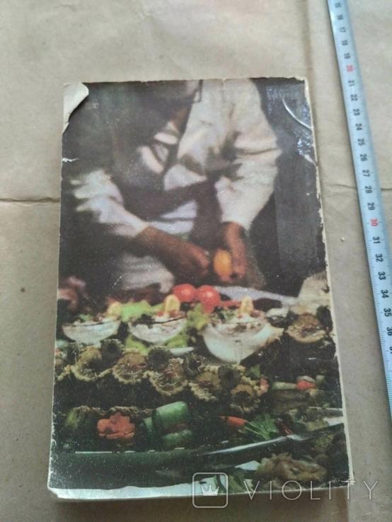 Советская национальная и зарубежная кухня 1977р, фото №4