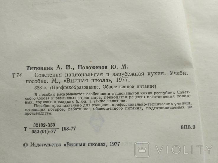 Советская национальная и зарубежная кухня 1977р, фото №8