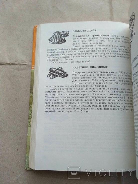 500 видов домашнего печенья 1989р, фото №8
