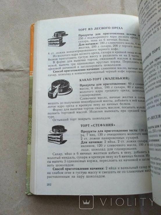 500 видов домашнего печенья 1989р, фото №9