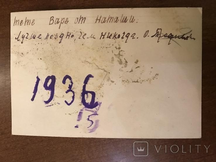 1936 Одесса Семья, фото №5