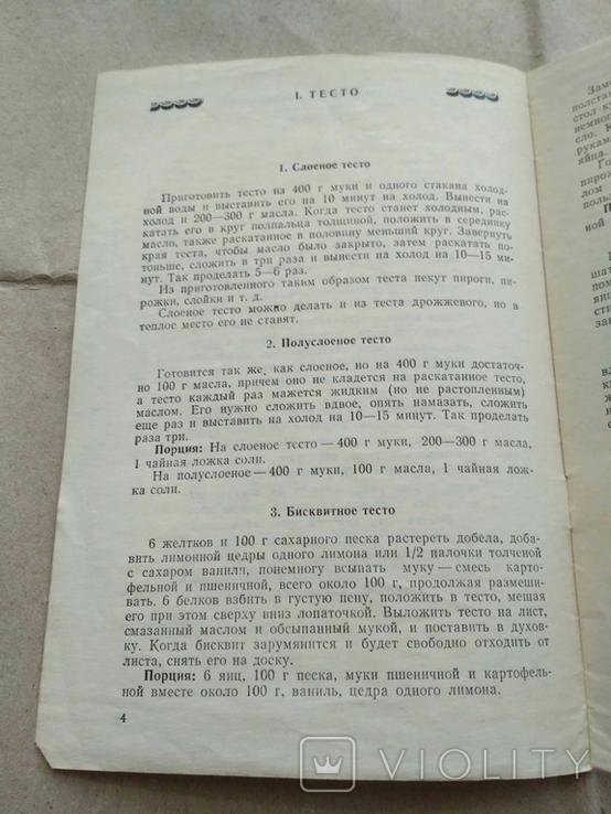 Торты пирожные и печенье 1990р, фото №6