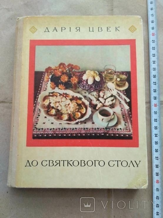 Дарія Цвек До святкового столу 1976р, фото №2