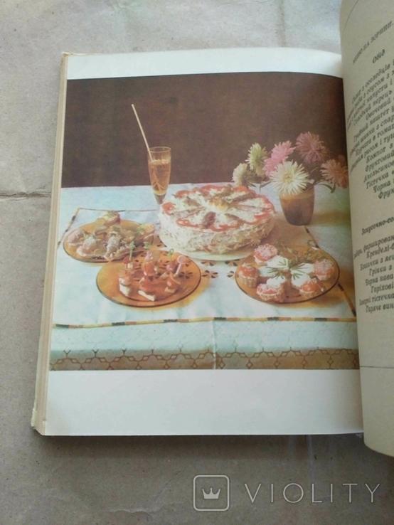 Дарія Цвек До святкового столу 1976р, фото №7