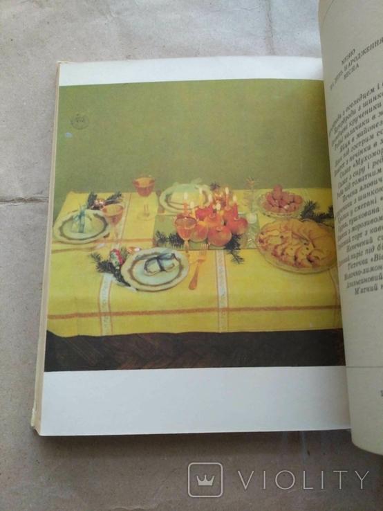 Дарія Цвек До святкового столу 1976р, фото №8