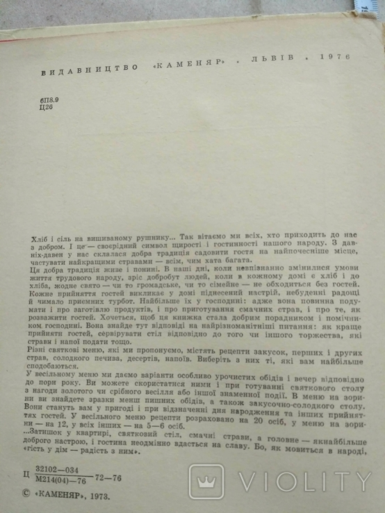 Дарія Цвек До святкового столу 1976р, фото №9