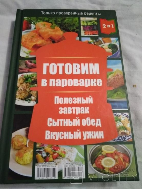 Книга 2 в 1, фото №3