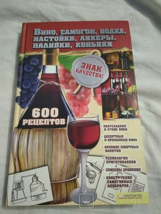 Домашние алкогольные напитки, фото №2