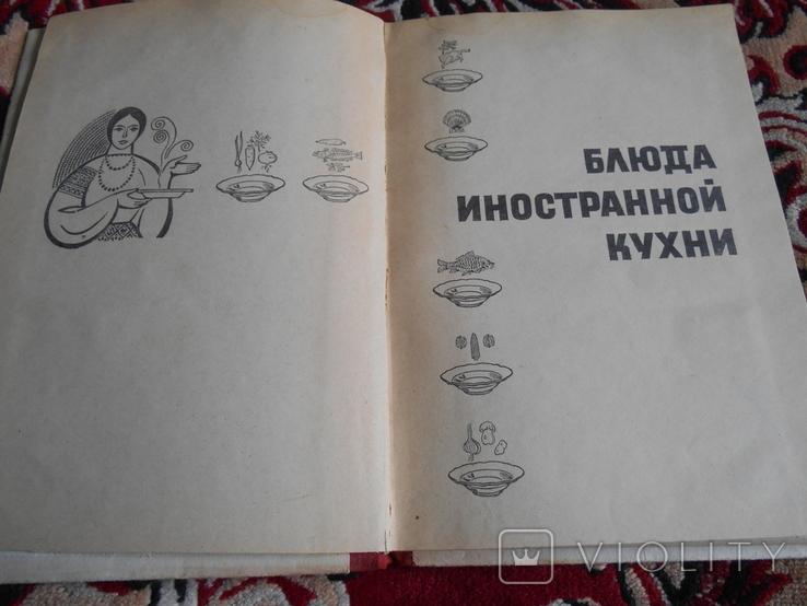Блюда иностраной кухни 1972 год, фото №3