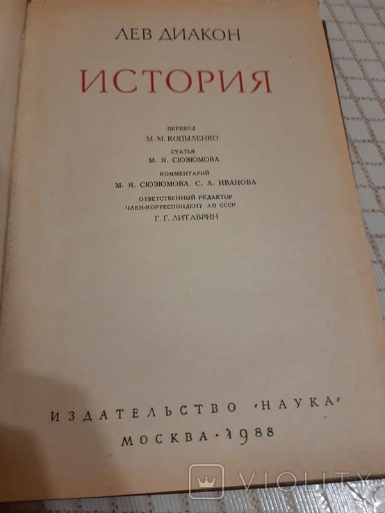 История. Лев Диакон, фото №4