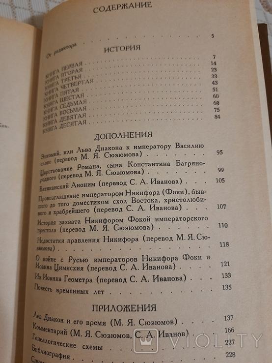 История. Лев Диакон, фото №9