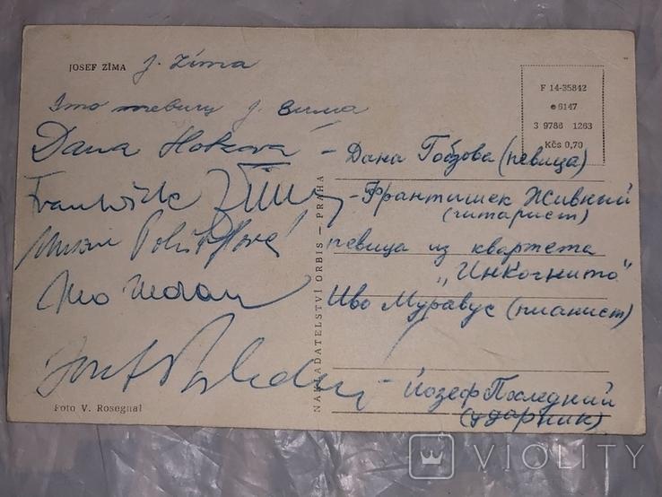 Открытка с автографами звезд эстрады, фото №5