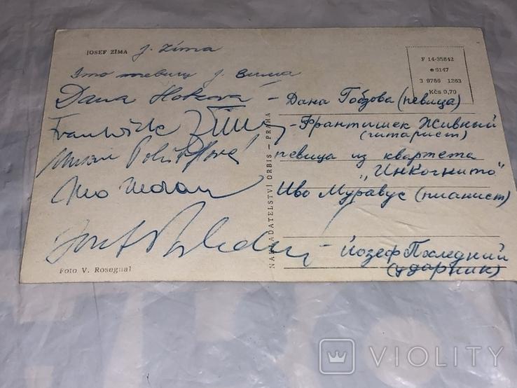 Открытка с автографами звезд эстрады, фото №8