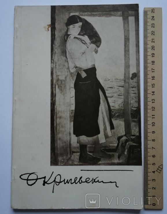 Ф. Кричевський Каталог виставки 1960 Київ, фото №3