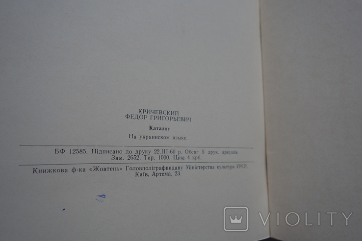 Ф. Кричевський Каталог виставки 1960 Київ, фото №11