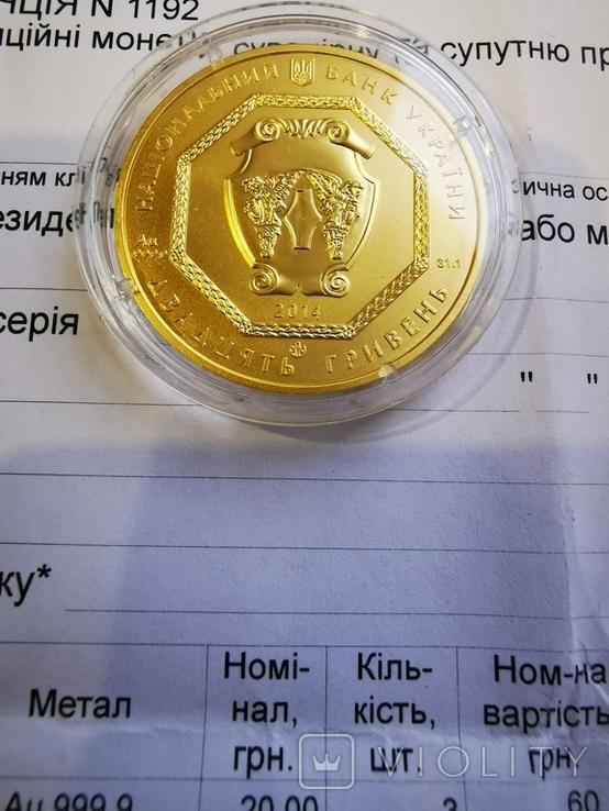 20 гривень 2014 року., фото №3