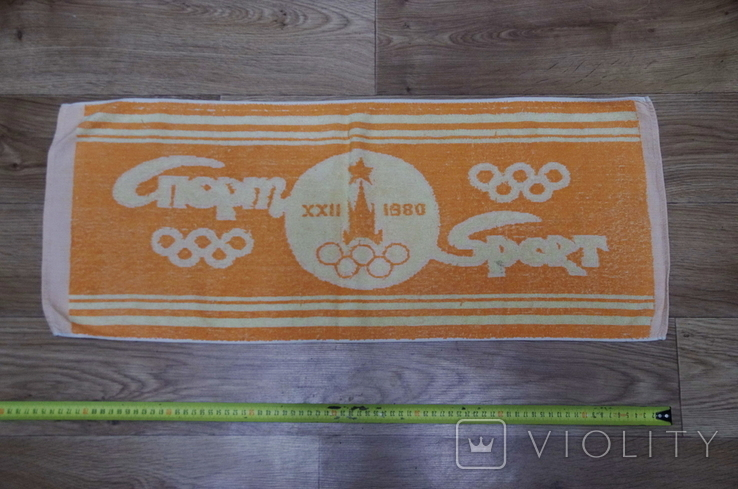 Полотенце Олимпиада 80 Спорт, фото №2
