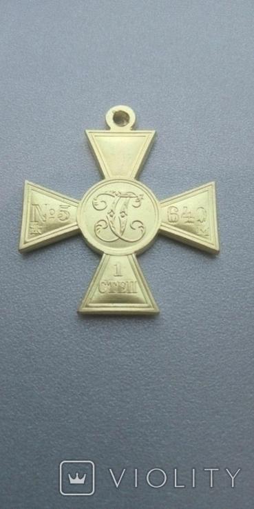 Золотой Георгиевский крест 1 степени № 5640 ЖМ копия, фото №2