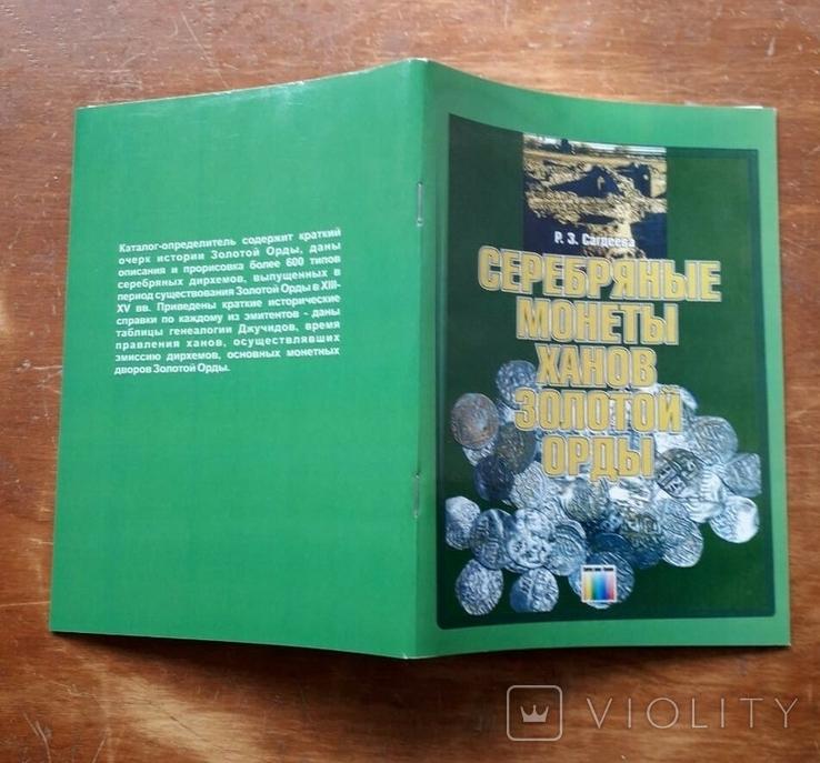 Серебряные монеты ханов золотой орды. .З. Сагдеева. Репринт, фото №3
