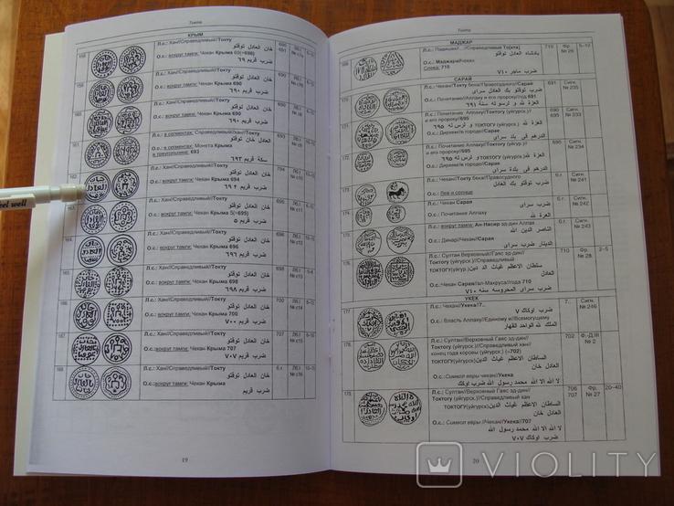Серебряные монеты ханов золотой орды. .З. Сагдеева. Репринт, фото №6