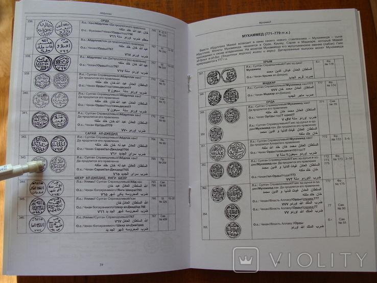 Серебряные монеты ханов золотой орды. .З. Сагдеева. Репринт, фото №7