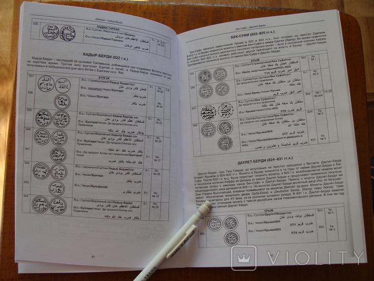Серебряные монеты ханов золотой орды. .З. Сагдеева. Репринт, фото №8