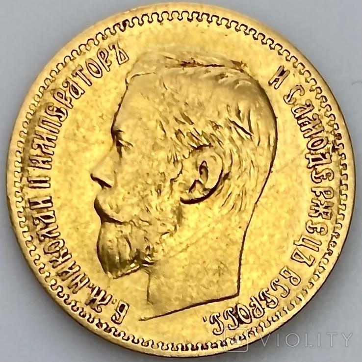 5 рублей. 1898. Николай II (АГ) (золото 900, вес 4,25 г) (4), фото №3