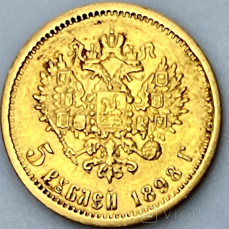 5 рублей. 1898. Николай II (АГ) (золото 900, вес 4,25 г) (4), фото №4