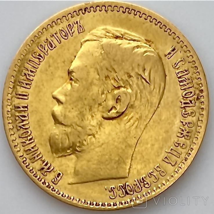 5 рублей. 1898. Николай II (АГ) (золото 900, вес 4,25 г) (4), фото №5