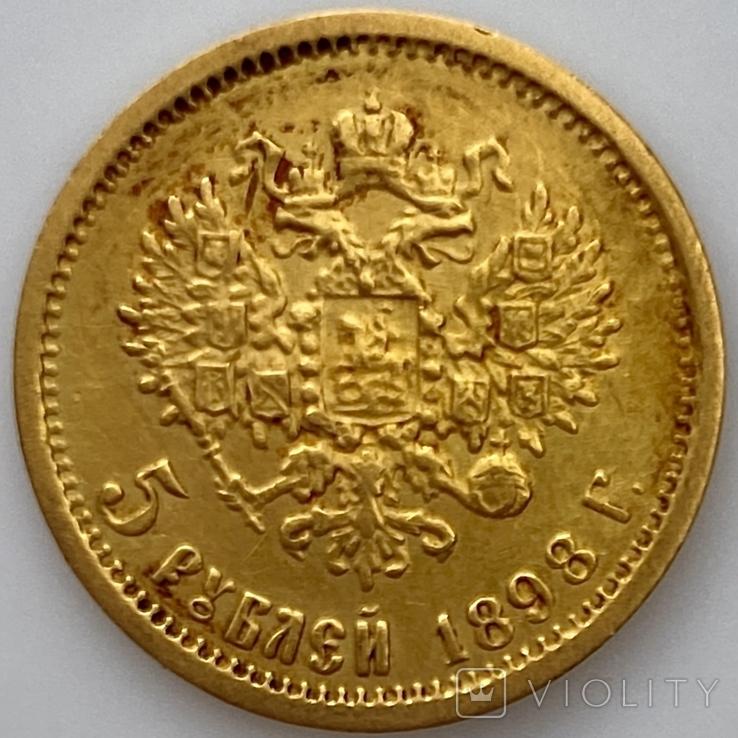5 рублей. 1898. Николай II (АГ) (золото 900, вес 4,25 г) (4), фото №6