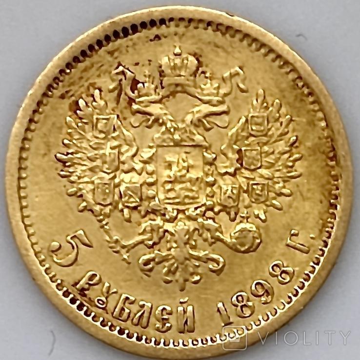 5 рублей. 1898. Николай II (АГ) (золото 900, вес 4,25 г) (4), фото №9