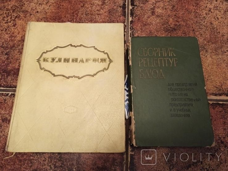 Книги кулинария, фото №2