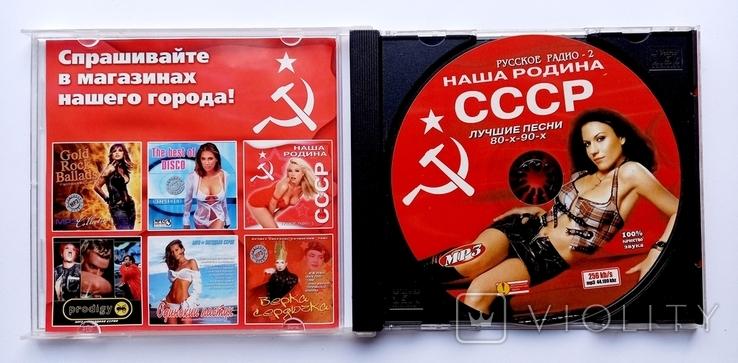 РУССКОЕ РАДИО - 2. НАША РОДИНА СССР. МР3 Collectionj., фото №4