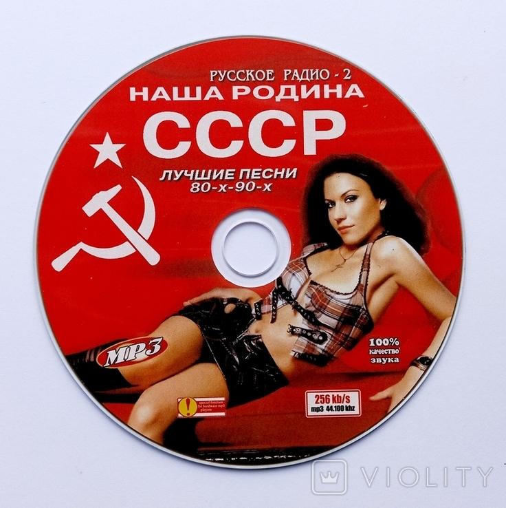 РУССКОЕ РАДИО - 2. НАША РОДИНА СССР. МР3 Collectionj., фото №5