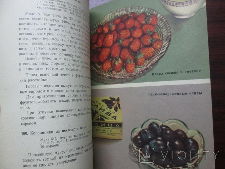 Библиотека повара. Сладкие блюда. Напитки, фото №5