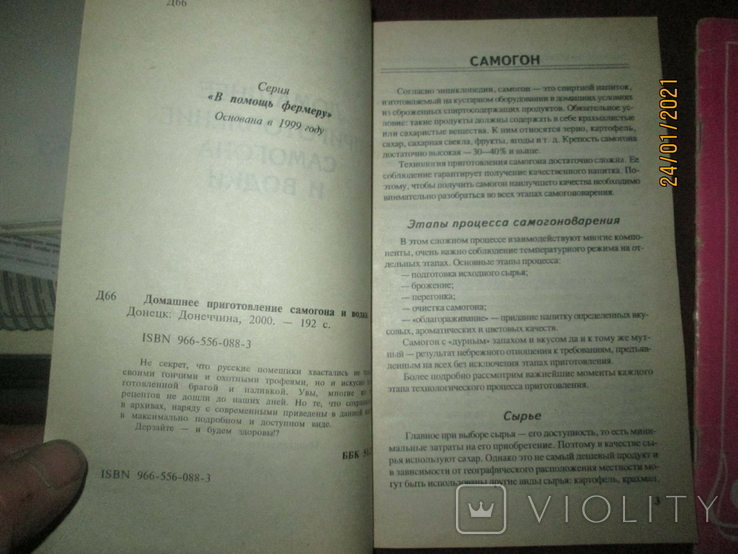 Домашне преготовление самогона .водки . вина -2 книги, фото №4