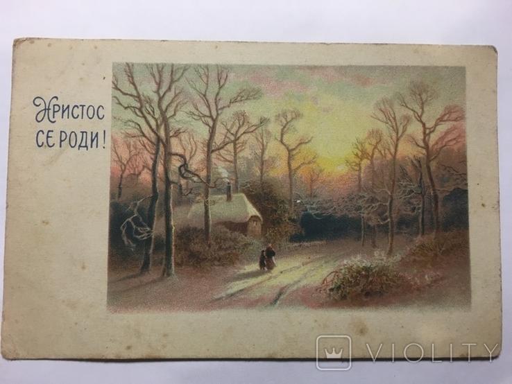 Праздничная открытка, фото №2
