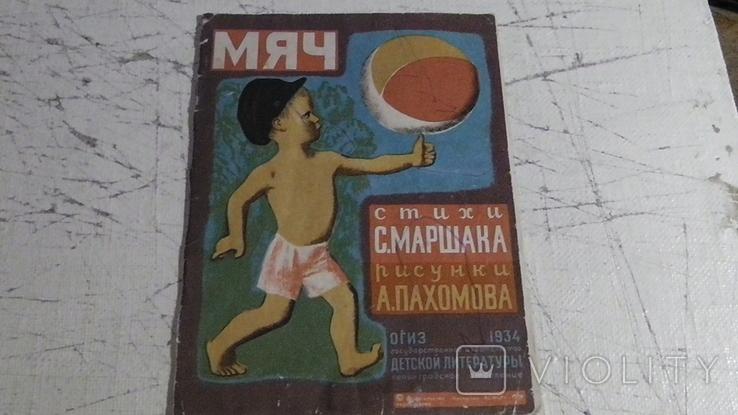 Мяч. Стихи С. Маршака, рисунки А. Пахомова. 1979 г., фото №2